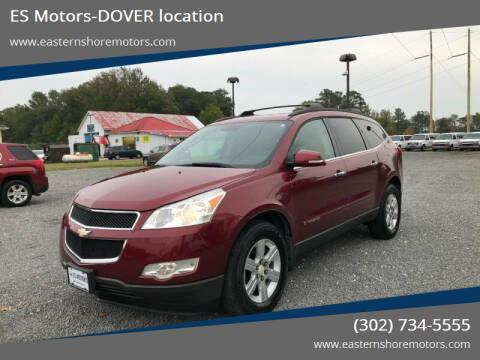 2009 Chevrolet Traverse for sale at ES Motors-DAGSBORO location - Dover in Dover DE